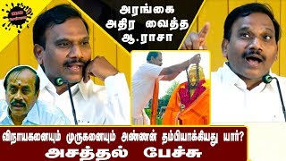 Download அரங்கை தெறிக்கவிட்ட ஆ.ராசா | A. Rasa MP. Excellent Speech Today | H. Raja | Arjun Sampath Video