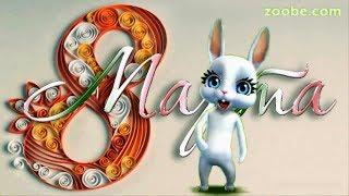 Download Zoobe Зайка Поздравление с 8 марта для подруги!!!! Video