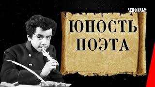 Download Юность поэта / Young Pushkin (1936) фильм смотреть онлайн Video
