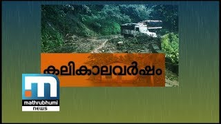 Download Red Alert Issued In All 14 Districts Of Kerala   Mathrubhumi News Video