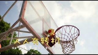 Download 【MY Astro 人人有转机贺岁专辑主题曲】- 【人人有转机】MV 完整版 Video