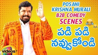 Download Posani Krishna Murali Back To Back Comedy Scenes | 2018 Latest Telugu Comedy Scenes | Mango Videos Video