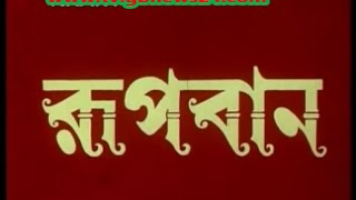 Download ROZINA BANGLA MOVIE RUPBAN tv.gbnews24 Video