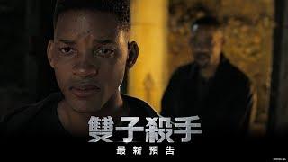 Download 【雙子殺手】最新預告-10月23日 知己知彼 Video