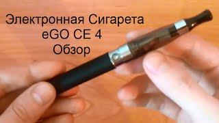 Download Электронная Сигарета eGO - CE 4 + Жидкость (Тест - Обзор) из Китая (АлиЭкспресс) Video