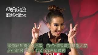 Download 歌迷超熱情久久不散 CoCo李玟慶功感謝大家 Jolin的另一半: CoCo說有點難找 Video
