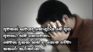 Download Awasan Bhawayada - Amarasiri Peiris Video