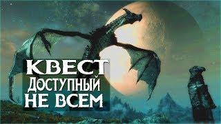 Download Skyrim Сердце Дибеллы КВЕСТ ДОСТУПНЫЙ НЕ ВСЕМ Video