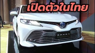 Download เปิดตัว-ราคา All-New 2019 Toyota Camry / Camry Hybrid 4 รุ่นย่อย เครื่องยนต์ใหม่ 2.5 ลิตร Video