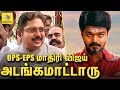 Download விஜய் அடங்கமாட்டாரு : TTV Dinakaran speech about Vijay's Mersal GST issue | Latest Speech Video