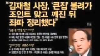 Download MBC 김재철 사장의 실체 Video