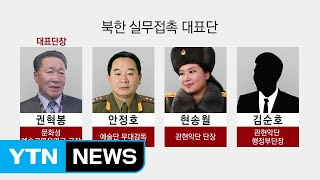 Download 김정은 신임받는 현송월...협상 전면에 나섰다 / YTN Video