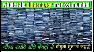 Download Buy Cheap Price Jeans from Factory Mumbai !! Ulhasnagar 5 no. jeans wholesale market Video