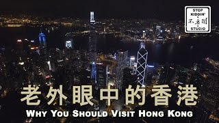 Download 老外眼中的香港: What Foreigners Like About Hong Kong Video
