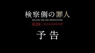 Download 映画『検察側の罪人』予告 Video