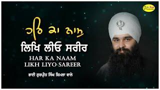 Download Bhai Gurpreet Singh Shimla Wale , ਭਾਈ ਗੁਰਪ੍ਰੀਤ ਸਿੰਘ ਸ਼ਿਮਲਾ ਵਾਲੇ Video