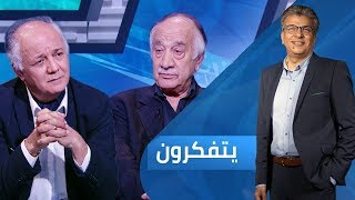 Download تاريخ الأديان   برنامج يتفكرون Yatfakroon season 3 episode 15 Video