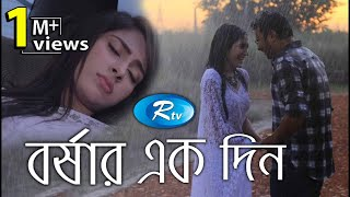 Download Borshar Ek Din | বর্ষার এক দিন | Mehazabien | Nayem | Rtv Special Drama Video