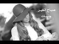 Download Jannat … Sabah El Kheir - With Lyrics | جنات … صباح الخير - بالكلمات Video