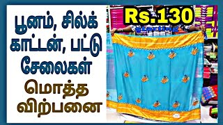 Download Surat Sarees Wholesale in Madurai, RAMDEV TRADING CO, Madurai Wholesale Market, Saree Wholesaler Video