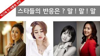 Download ( 박근혜 탄핵 파면 ) 연예인들 SNS 반응 Video