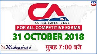 Download 31 October | Current Affairs 2018 Live at 7:00 am | UPSC, Railway, Bank,SSC,CLAT, State Exams Video