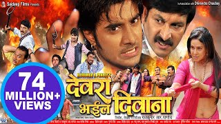 Download देवरा भइल दिवाना - Super Hit Bhojpuri Full Movie - Devra Bhail Deewana - Bhojpuri Film Video