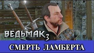 Download Ведьмак 3. Смерть Ламберта во время обороны Каэр Морхена. Video