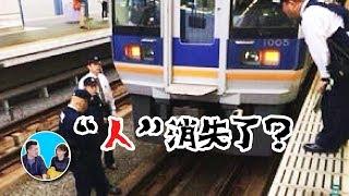 "Download 跳電車后消失的""人"" | KUAIZERO Video"