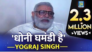 Download Dhoni पर Yuvraj के पिता Yograj Singh ने उठाए सवाल, बताया घमंडी Video