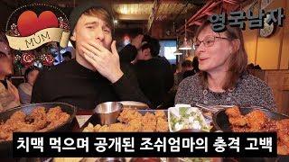 Download 영국여사 조쉬엄마의 첫 치맥 먹방 도전!?! (+조쉬 사춘기 썰) Video