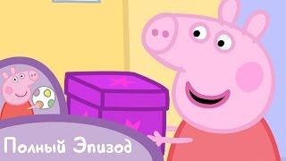 Download Свинка Пеппа - S01 E13 Тайны (Серия целиком) Video