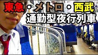 Download 【通勤型夜行列車】東急・地下鉄・西武直通 夜行Sトレインの旅 Video
