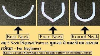 Download यह 5 Neck डिज़ाइन/Pattern बुकरम पे काटने का आसान तरीका || cut any Size/Shape Neck Design on Bukram Video