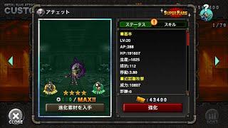 Download アチェット:MSA ユニット紹介 Video