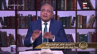 Download وإن أفتوك - تهنئة غير المسلم الخاتم بأعياده الدينية - 22 يونيو 2018 - الحلقة الكاملة Video