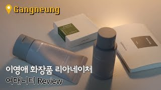 Download 리아네이처 이영애 화장품 어매니티 리뷰   Lyanature Lee Young-ae Cosmetics Review Video