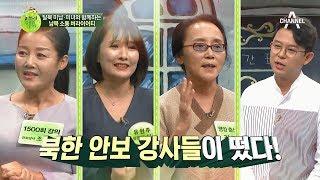 Download [예능] 이제 만나러 갑니다 305회 171022 북한 명강사가 떴다! 안보 강사 특집 Video