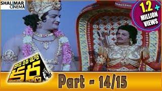 Download Daana Veera Soora Karna Movie Part - 14/15 || NTR, Sarada, Balakrishna || Shalimarcinema Video