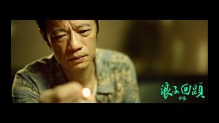 Download 茄子蛋EggPlantEgg - 浪子回頭 Back Here Again Video