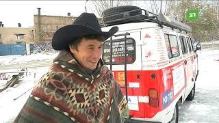 Download Буханка, объехавшая 60 стран, приехала в Челябинск Video