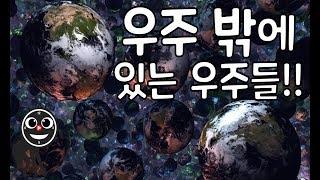 Download 우주가 여러 개다?! (다 중 우 주) Video
