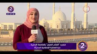 Download مسجد ″ الفتاح العليم ″ بالعاصمة الإدارية .. درة العمارة الإسلامية الحديثة - سنة 2 dmc Video