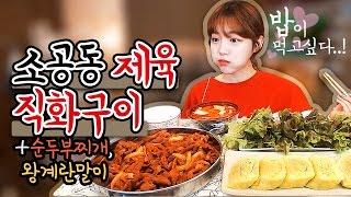 Download 소공동제육직화구이+순두부찌개+왕계란말이 먹방 !!! 슈기♬ Mukbang Video