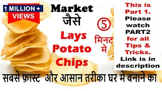 Download 5 मिनट मे आलू के चिप्स बनाने का सटीक तरीका-How to make Crispy Potato chips with 2 Ingredients Video