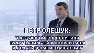 Download Петр Олещук: ″Весь 2019 год политики будут заниматься популизмом и делать громкие заявления″ Video