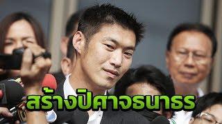 """Download ″ไทยรัฐ″ดีเบต″ ธนาธร ตัดพ้อ ถูกสร้างให้เป็น """"ปีศาจ"""" ชี้หมดเวลาของเผด็จการแล้ว   ThairathTV Video"""