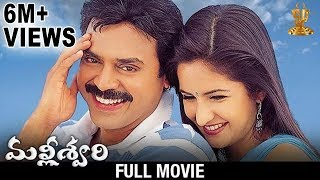 Download Malliswari Full Movie | Venkatesh | Katrina Kaif | Brahmanandam | Sunil | Trivikram | Koti Video
