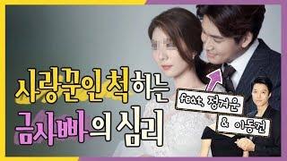 Download 사랑꾼인척 하는 금사빠의 심리분석 (feat.정겨운,이동건) Video