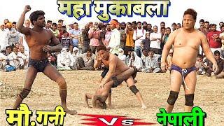 Download गनी पहलवान और नेपाली पहलवान का महा मुकाबला। एक बार जरुर देखें। Video